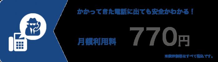 迷惑電話防止サービス by トビラフォン