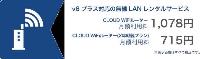 CLOUD WiFiルーター