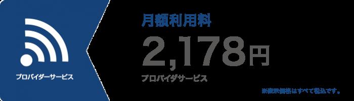 クラウドNET(固定IPプラン)